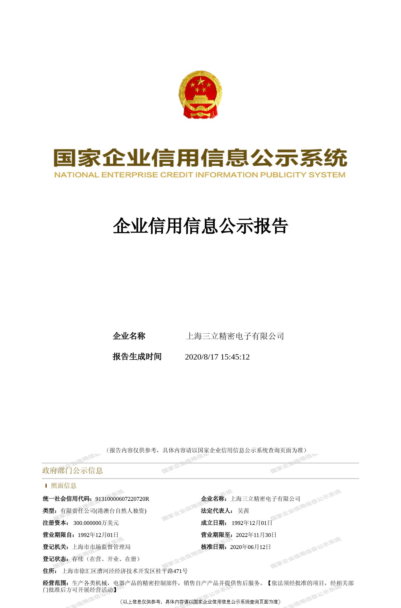 上海三立精密电子有限公司