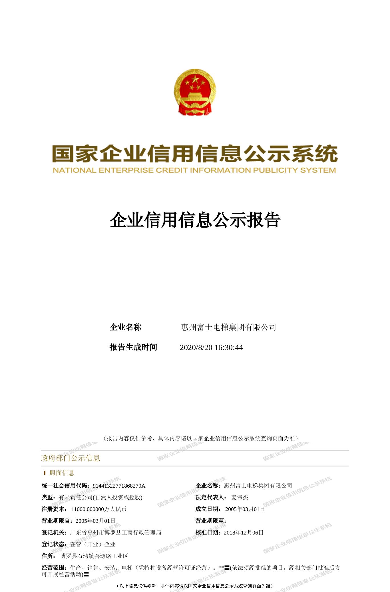 惠州富士电梯集团有限公司